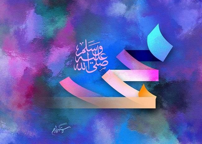 Kaligrafi Nama Nabi Besar Muhammad SAW (Ilustrasi Maulid). Foto: Dok. ProphetPBUH.com