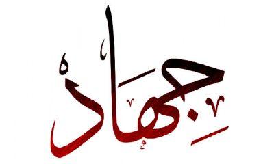 jihad, makna jihad, jihad kehidupan, jihad untuk hidup, jihad bela agama allah, atas nama jihad, jihad fi sabilillah, nusantaranews